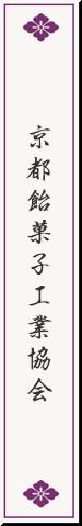 京都飴菓子工業協会