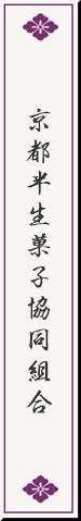 京都半生菓子協同組合