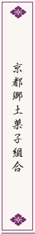 京都郷土菓子組合