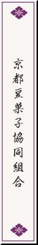 京都豆菓子協同組合