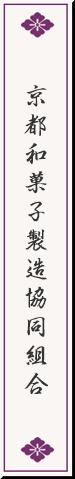 京都和菓子製造協同組合