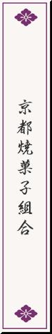 京都焼菓子組合