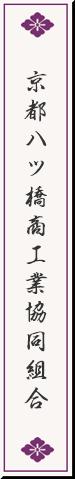 京都八ツ橋商工業協同組合