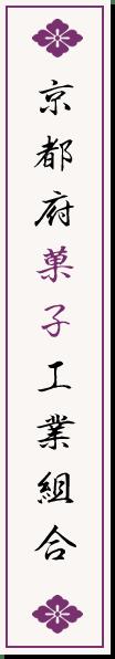 京都府菓子工業組合