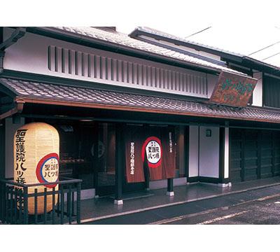 京都八ツ橋商工業協同組合|店舗...