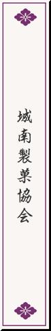 城南製菓協会