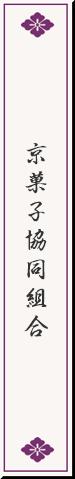 京菓子協同組合