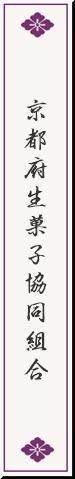 京都府生菓子協同組合