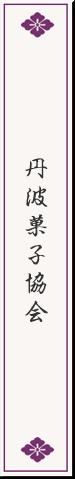 丹波菓子協会
