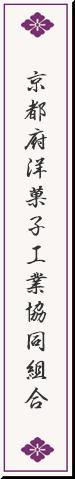 京都府洋菓子工業協同組合